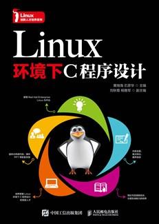 Linux环境下C程序设计