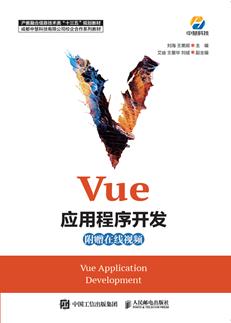 Vue应用程序开发