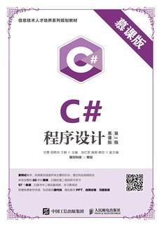 C#程序设计(慕课版 第2版)