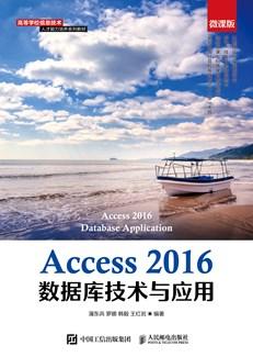 Access 2016数据库技术与应用(微课版)