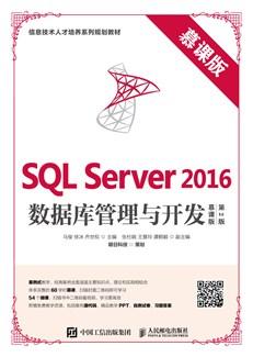 SQL Server 2016数据库管理与开发(慕课版 第2版)