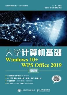 大学计算机基础(Windows 10+WPS Office 2019)(微课版)