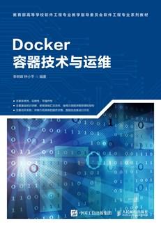 Docker容器技术与运维