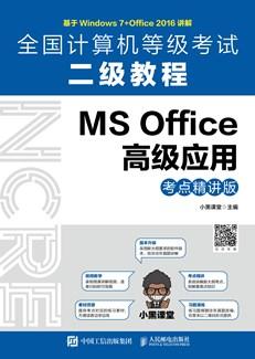 全国计算机等级考试二级教程  MS Office高级应用(考点精讲版)