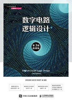 数字电路逻辑设计(第3版)(微课版)