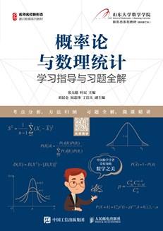 概率论与数理统计学习指导与习题全解