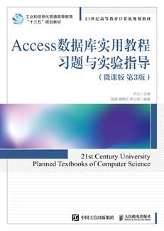 Access数据库实用教程习题与实验指导(微课版 第3版)