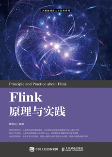 Flink原理与实践