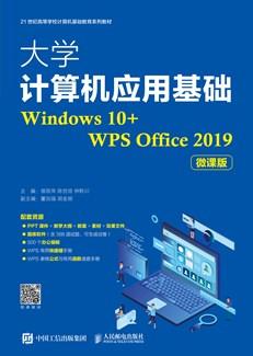 大学计算机应用基础(Windows 10+WPS Office 2019)(微课版)