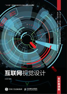 互联网视觉设计(全彩慕课版)