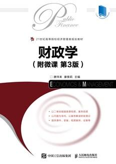 财政学(附微课  第3版)