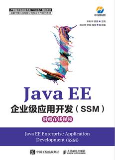 Java EE企业级应用开发(SSM)