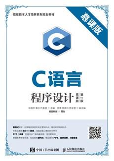 C语言程序设计(慕课版 第2版)