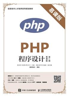 PHP程序设计(慕课版 第2版)