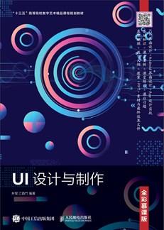 UI设计(全彩慕课版)