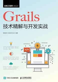 Grails技术精解与开发实战