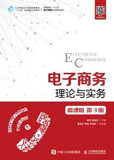 电子商务理论与实务(微课版 第3版)