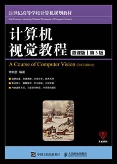 计算机视觉教程(微课版 第3版)