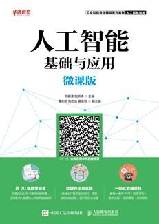 人工智能基础与应用(微课版)