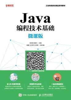 Java编程技术基础(微课版)