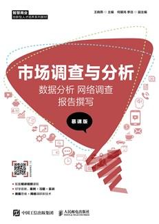 市场调查与分析: 数据分析 网络调查 报告撰写 (慕课版)