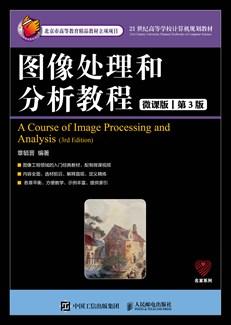 图像处理和分析教程(微课版 第3版)