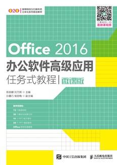Office 2016办公软件高级应用任务式教程(微课版)