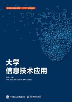 大学信息技术应用