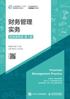 财务管理实务(附微课视频 第3版)