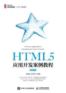 HTML5应用开发案例教程(微课版)