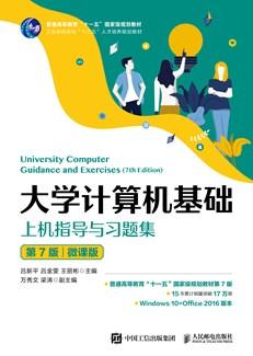 大学计算机基础上机指导与习题集(第7版)(微课版)