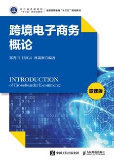 跨境电子商务概论(微课版)