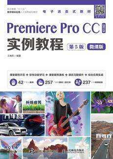 Premiere Pro CC实例教程 (第5版)