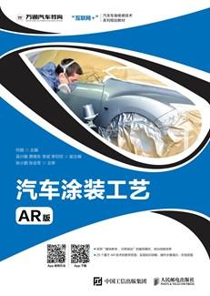 汽车涂装工艺(AR版)