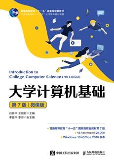 大学计算机基础(第7版)(微课版)