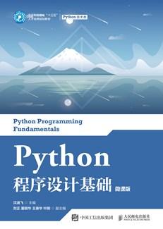 Python程序设计基础(微课版)
