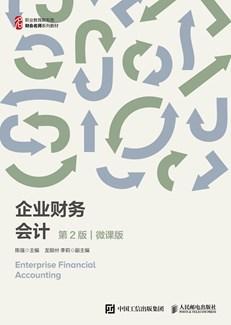 企业财务会计(第2版 微课版)