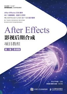 After Effects影视后期合成项目教程(微课版)(第2版)