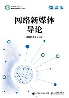 网络新媒体导论(微课版)