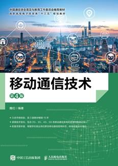 移动通信技术(第4版)