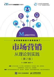 市场营销——从理论到实践(第2版)