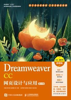 Dreamweaver CC网页设计与应用(第4版)