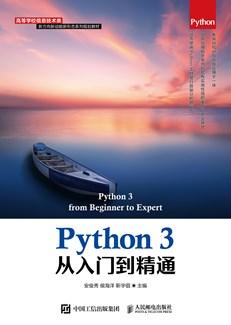 Python 3从入门到精通