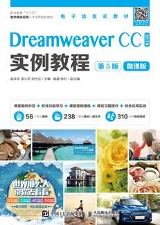 Dreamweaver CC实例教程(第5版)