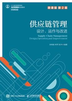 供应链管理——设计、运作与改进(微课版 第2版)
