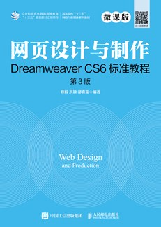 网页设计与制作Dreamweaver CS6标准教程(微课版 第3版)