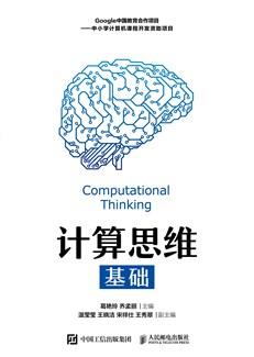 计算思维基础
