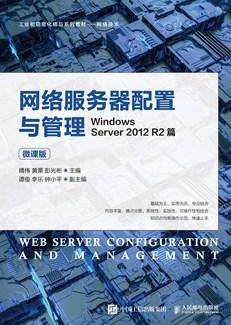 网络服务器配置与管理——Windows Server 2012 R2篇(微课版)