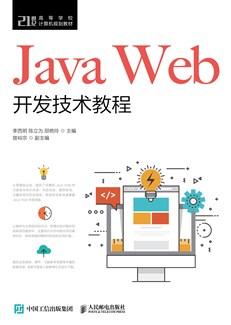 Java Web开发技术教程