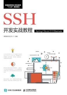 SSH开发实战教程(Spring+Struts 2+Hibernate)